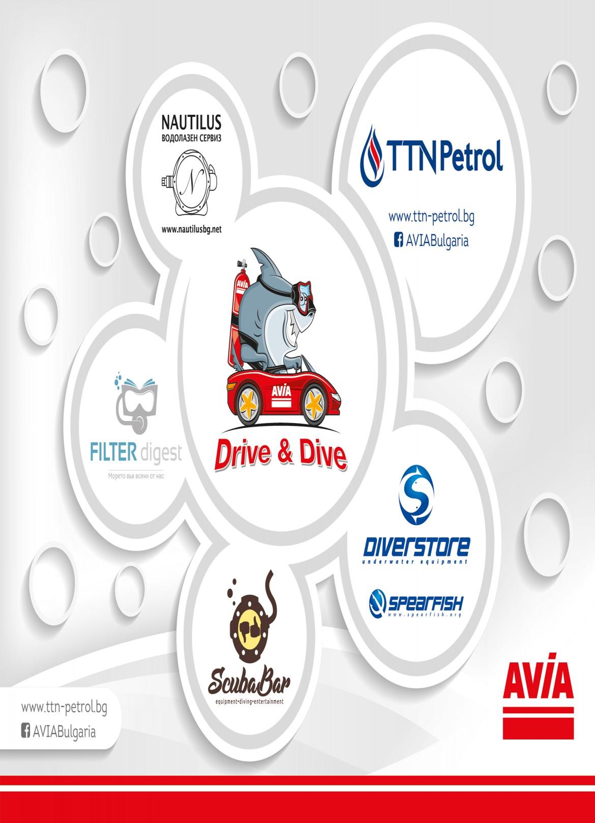 За първи път в България бензиностанция за SCUBA Diving фенове