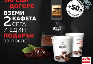 AVIA chose the best coffee for You