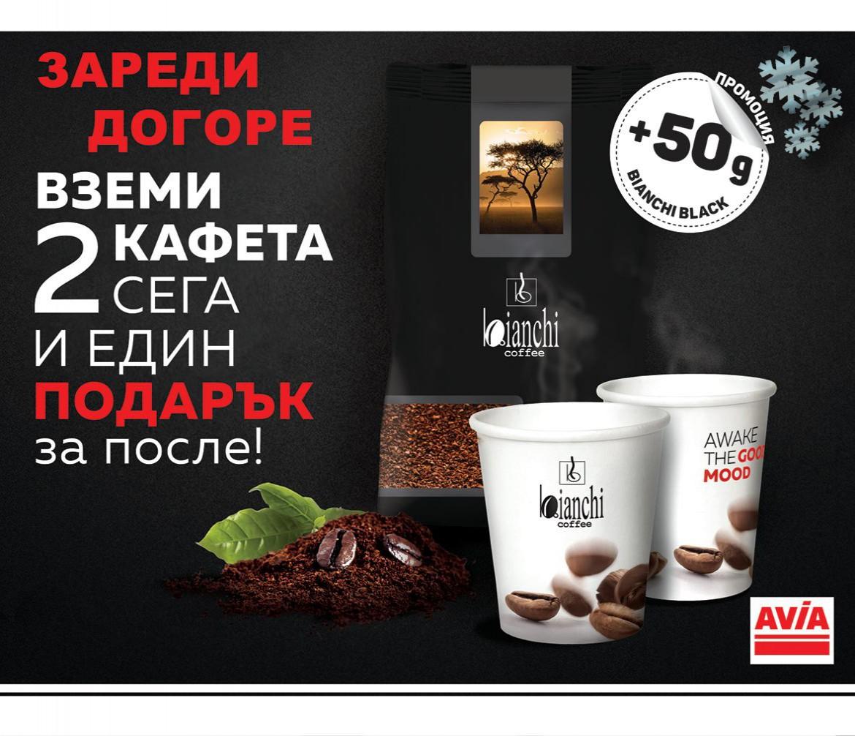 AVIA избра най-хубавото кафе за Вас